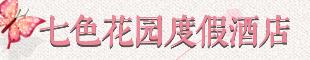重�c宇昌海���I有限公司七色花�@度假酒店