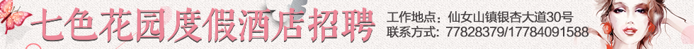 重庆宇昌海实业有限公司七色花园度假酒店