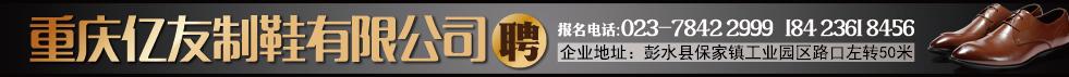 重庆亿友制鞋有限澳门赌场网站