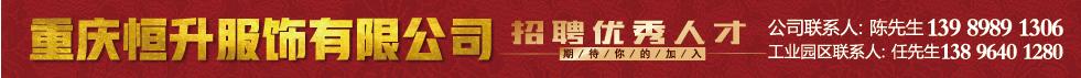 重庆恒升服饰有限澳门赌场网站