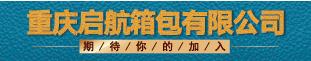 重庆启航箱包有限公司