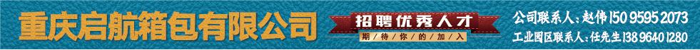 重庆启航箱包有限澳门赌场网站