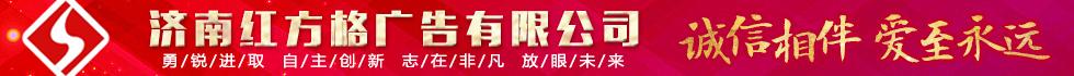 济南红方格广告有限公司