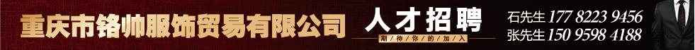 重庆市铬帅服饰贸易有限澳门赌场网站