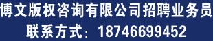 哈尔滨博文版权咨询服务有限公司