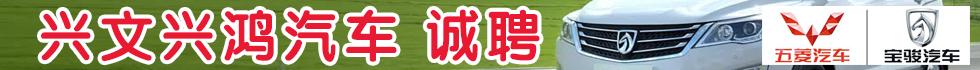 兴文兴鸿汽车销售有限公司