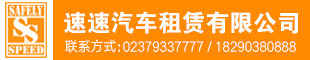 重庆市威尼斯人平台区速速汽车租赁有限威尼斯人注册