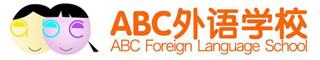 澳博国际娱乐市ABC外语学校