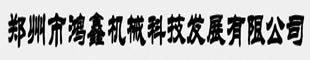 郑州市鸿鑫机械科技发展有限公司