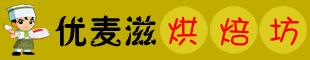 澳门太阳城网站市优麦滋烘焙坊