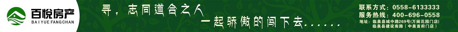 临泉百悦房产咨询有限公司