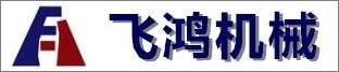 郑州飞鸿机械设备有限公司