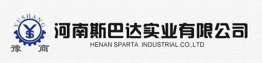 河南斯巴达实业有限公司