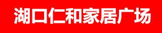 澳门永利注册-澳门永利开户-澳门永利平台-js75a.com仁和家居广场