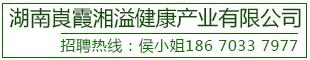 湖南�~霞湘溢健康产业有限公司
