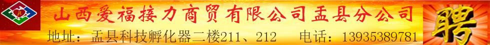 山西爱福接力商贸有限公司盂县分公司