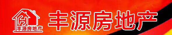 罗山县丰源房地产经纪有限公司