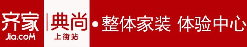 上海齐家典尚装饰澳门网上投注网站站