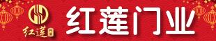 九台红莲门业
