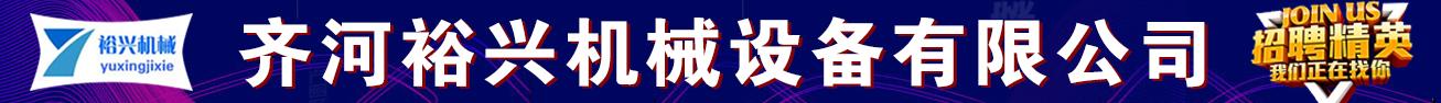 齐河县裕兴机械设备有限公司