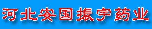 河北安国振宇药业有限公司