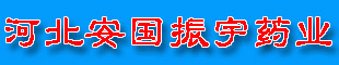 河北安國振宇藥業有限公司