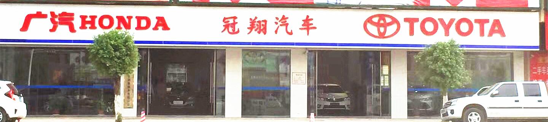 冠翔汽车销售服务有限公司