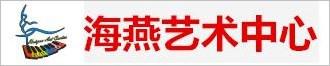 澳门网上投注网站区海燕艺术培训中心