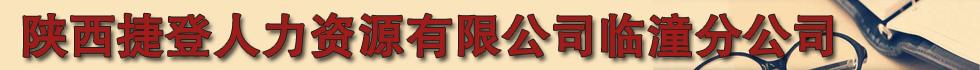 尚捷聘网(临潼)运营中心