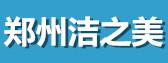 郑州洁之美无纺新材料有限公司