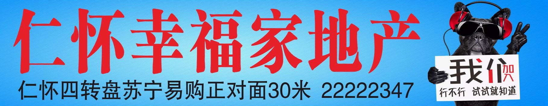 贵州幸福家房地产经纪有限公司