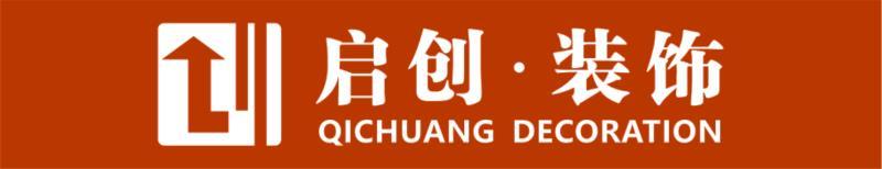 岳阳启创装饰设计工程有限公司