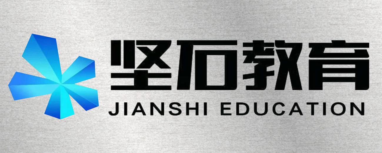 坚石教育学校