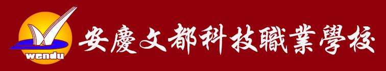 安庆文都科技职业学校