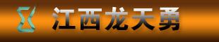 江西龙天勇有色金属有限公司