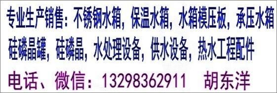 郑州泉水之源供水设备有限公司