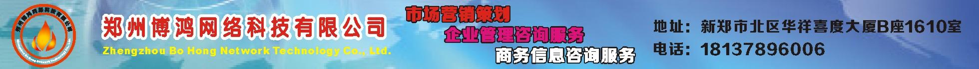 郑州博鸿网络科技有限公司