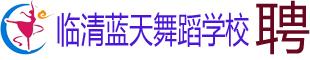 临清蓝天舞蹈学校