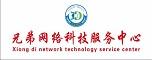 凌源市兄弟网络科技服务公司
