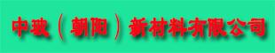 中玻(朝阳)新材料有限公司