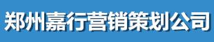郑州嘉行营销策划有限公司