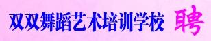 富��h懿�{�p�p舞蹈��g培��W校有限�任公司