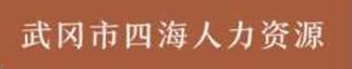 武冈市四海人力资源有限公司