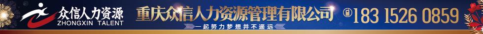 重庆众信人力资源管理有限威尼斯人注册