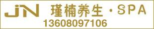瑾楠健康管理中心