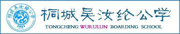 桐城吴汝纶公学