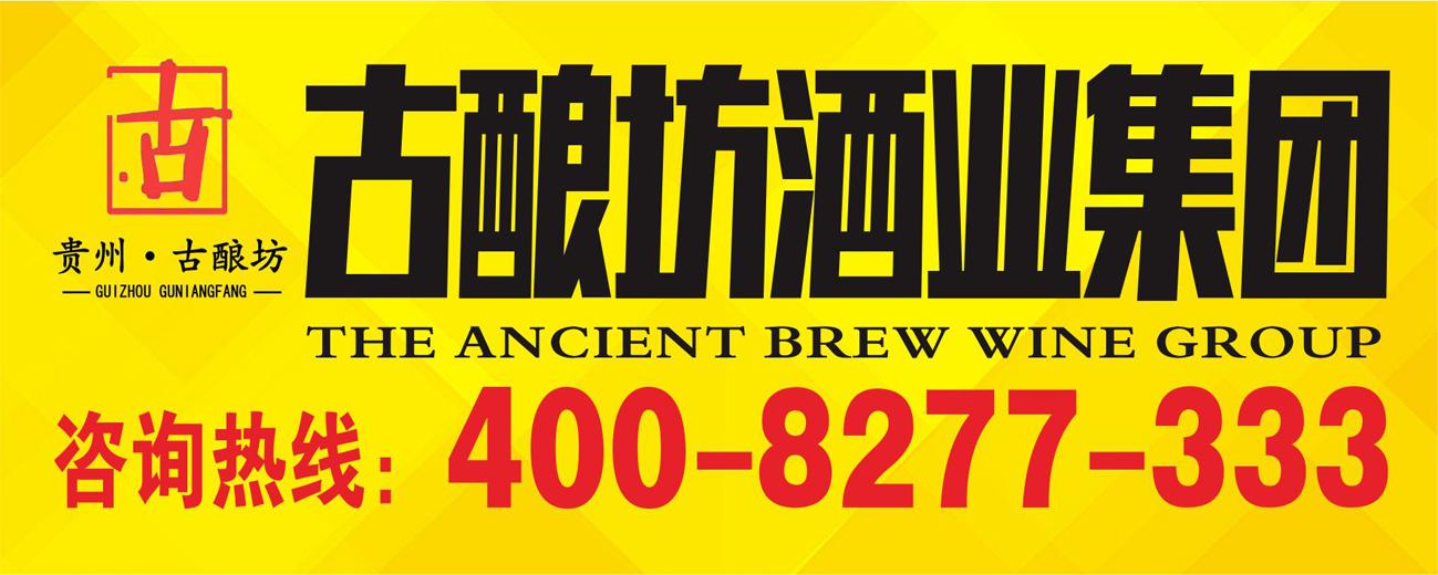 古酿坊酒业集团