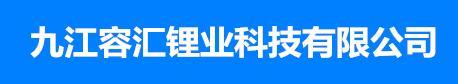 九江容汇锂业科技有限公司