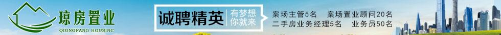 海口琼房网络信息有限公司(十佳雇主)