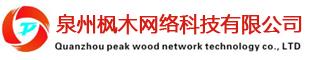泉州峰木网络科技有限公司